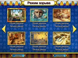 Луксор 5 скриншот №5
