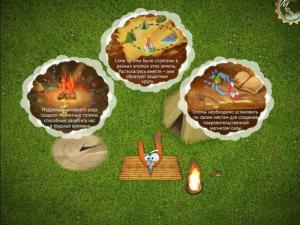 Скриншот из игры Тайны притяжения