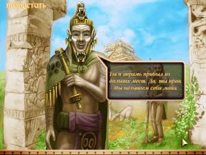 Маджонг. Тайны прошлого скриншот №3