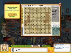 Скриншот из игры Папины дочки едут на море