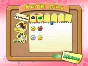 Скриншот из игры Усы Лапы и Хвост
