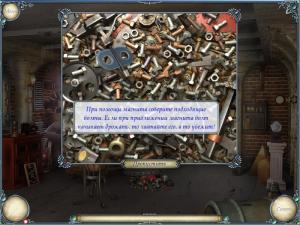 Скриншот из игры Колыбель Света 2. Граница миров