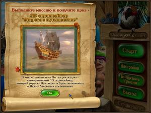 Скриншот из игры Именем Короля