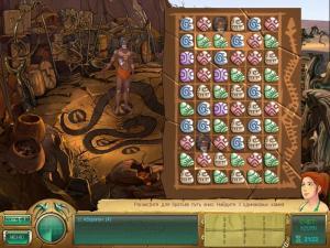 Скриншот из игры Саманта Свифт. Тайна Атлантиды