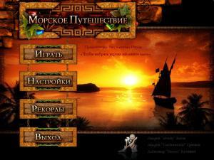 Скриншот из игры Морское Путешествие