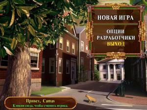 Скриншот №1 из игры Тайны Города N