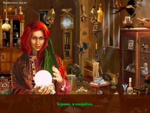 Скриншот №2 из игры Тайны Города N