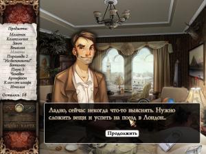 Змей Исиды скриншот №1 из игры