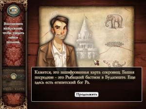Змей Исиды скриншот №3 из игры