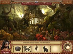Скриншот из игры Приключения Синдбада