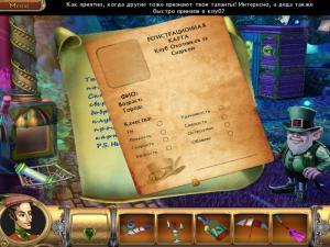 Охотники за Снарком сриншот №2 из игры