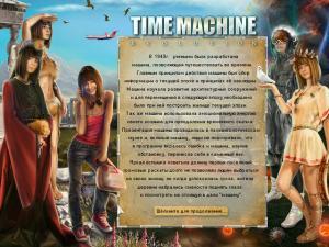 Скриншот из игры Машина Времени. Эволюция