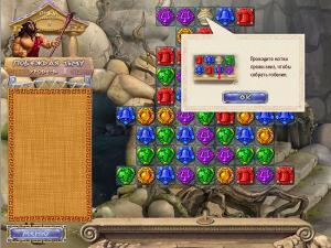 Скриншот из игры Испытание богов. Судьба Ариадны