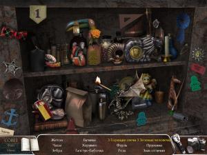 Скриншот из игры Дрожь. Призрачный попутчик