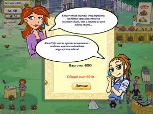 Скриншот из игры Свадебный Переполох