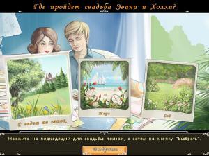 Скриншот из игры Свадебный салон