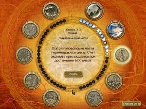 Скриншот из игры Зенерчи